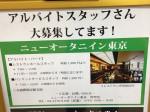 ホテルニューオータニイン東京 ホール&サービススタッフ募集!