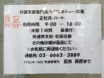 ★ケアスタッフ★委細面談!ケアマネージャー募集