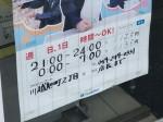 ファミリーマート 川越旭町2丁目店でアルバイト募集中!