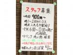 旬菜キッチンほしば家◆店舗スタッフ◆時給900円~
