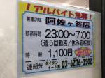 名代富士そば 阿佐ヶ谷店でそば屋スタッフ募集中!
