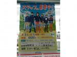 ◆ファミリーマート 新宿御苑駅西店でスタッフ募集◆