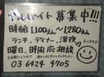 ランチ・ディナー・深夜スタッフ募集中◎ 時給1,100円~☆
