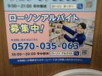 ローソン 焼津上泉店
