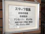 カフェ アンセーニュ ダングルで店舗スタッフ募集中!