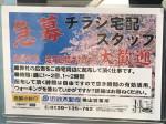 近鉄不動産 桃山営業所でチラシ宅配スタッフ募集中!