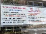 マイルドハート高円寺で高齢者施設スタッフ募集中!