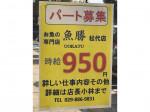 魚勝 松代店でパート募集中!