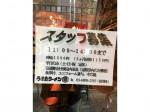 うま煮ラーメン 醤 芝大門店でスタッフ募集中!