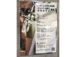 加藤文明社 新宿生産センターで印刷機オペレーター募集中!