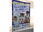 サーティワンアイスクリーム 武庫之荘店でアルバイト募集中!