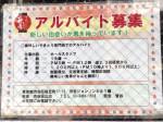 やきとりの名門 秋吉 渋谷桜丘店でホールスタッフ募集中!