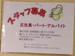 ndc STOCKラグーナ蒲郡店でスタッフ募集中!