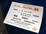 うどん屋 どんべえ 松原店でアルバイト募集中!