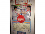 【くすりの福太郎】店舗スタッフ◆時給1000円◆週3~◎