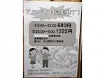 【すき家】時給980円~♪週2~/2h~OK!