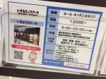 いきなりステーキ イオンモール鈴鹿店でアルバイト募集中!
