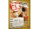 学生歓迎♪一番どり 新宿マインズタワー店でスタッフ募集中!
