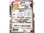 <和幸 藤が丘エフ売店>販売スタッフ募集中!