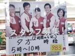 セブンイレブン 大和桜ヶ丘西口店でコンビニスタッフ募集中!