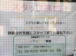 ケアステップ新宿でスタッフ募集中!