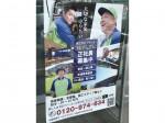 株式会社アサンテ 京都支店 京都営業所で正社員募集中!