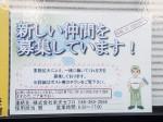 株式会社栄光セフロでスタッフ募集中!