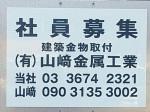 有限会社 山崎金属工業で社員募集中!