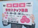 東洋ランドリー 小岩店で受付スタッフ募集中!