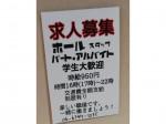 大阪 竹葉亭 大阪ステーションシティ店でスタッフ募集中!