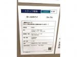 Karl Kan TOKYO-BAY店で販売スタッフ募集中!