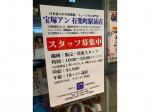 宝塚アン 有楽町駅前店でスタッフ募集中!