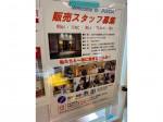 『宝石・時計 池田 新浜店』で笑顔でお仕事しませんか?