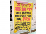 四六時中 スーパーセンター徳島店でアルバイト募集中!