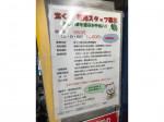 中村チャンスセンターで宝くじ販売スタッフ募集中!
