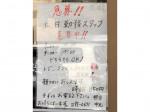 セブン-イレブン 広島舟入幸町店でアルバイト募集中!