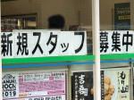 ファミリーマート 舟入南四丁目店でアルバイト募集中!