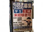 トップカメラ 名古屋本店でアルバイト募集中!