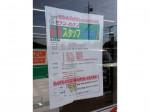 セブン-イレブン 岡崎若松町店でアルバイト募集中!