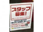 ポニークリーニング 赤坂小前店でスタッフ募集中!