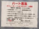 株式会社関東情報医療センターでスタッフ募集中!