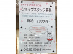 OCHIAI(オチアイ) 吉祥寺北口店で働いてみませんか?