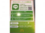 おもてないを学ぶ☆マクドナルドでスタッフ募集中!