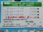 ファミリーマート 久我山駅南店でスタッフ募集中!