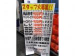 スーパーセンターTRIAL 武庫川店でアルバイト募集中!