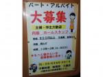 【学生大歓迎】味悟空 三国店でアルバイト大募集!