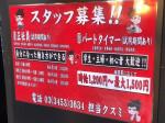 麺屋武蔵 芝浦店でスタッフ募集中!