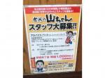 「幻の手羽先」が自慢の世界の山ちゃん!アルバイト募集!