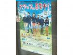 『ファミリーマート 桜上水駅北店』で笑顔でお仕事しませんか?