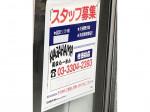 長浜らーめん 世田谷店で店舗スタッフ募集中!
